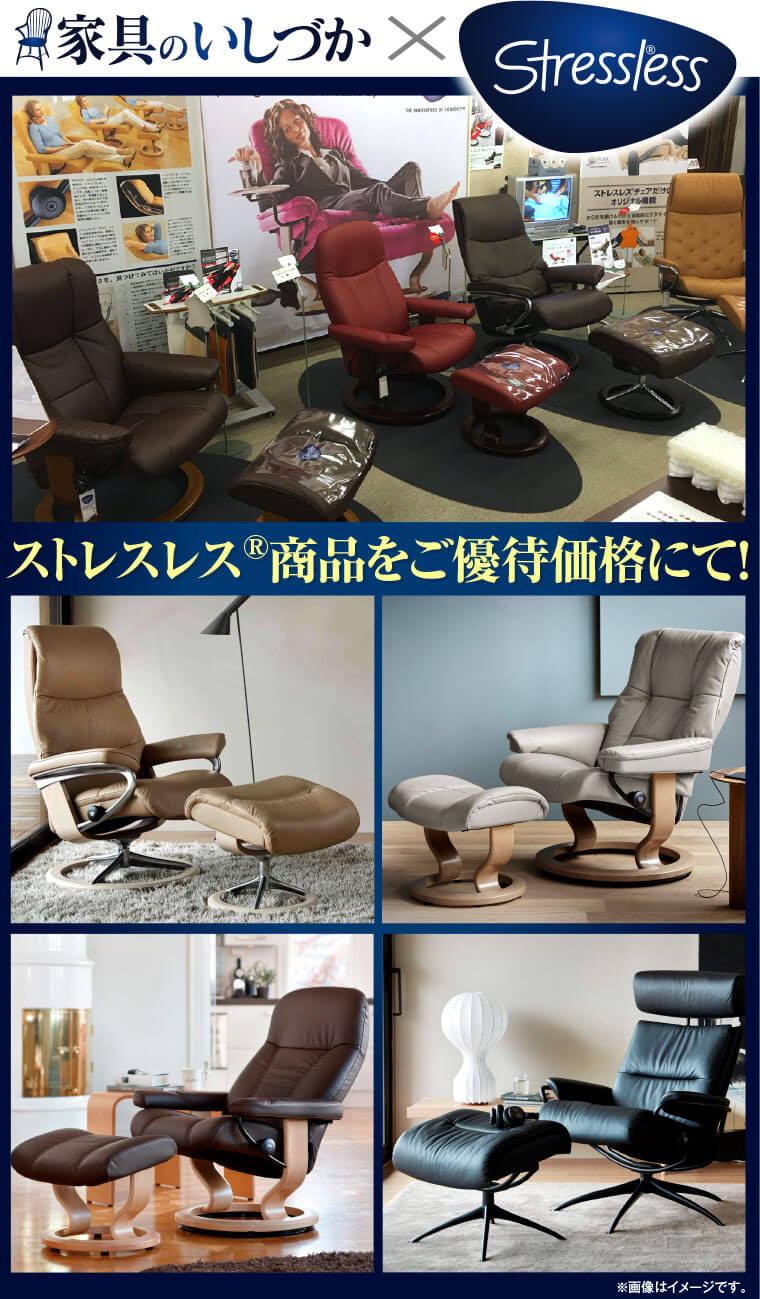 家具のいしづかのストレスレス商品