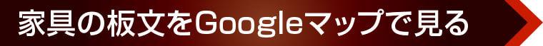 家具の板文をGoogleマップで見る