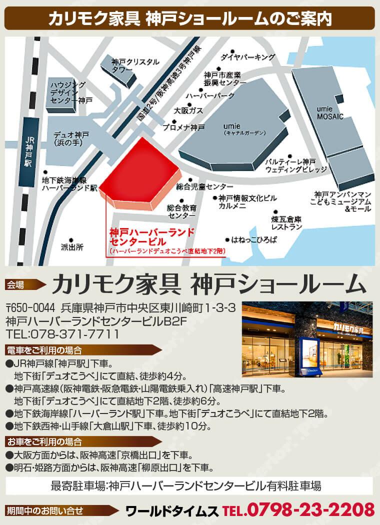 カリモク家具 神戸ショールームへのアクセス