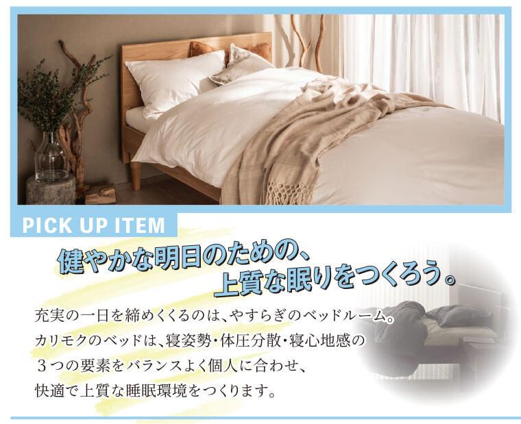 カリモクのベッドルーム