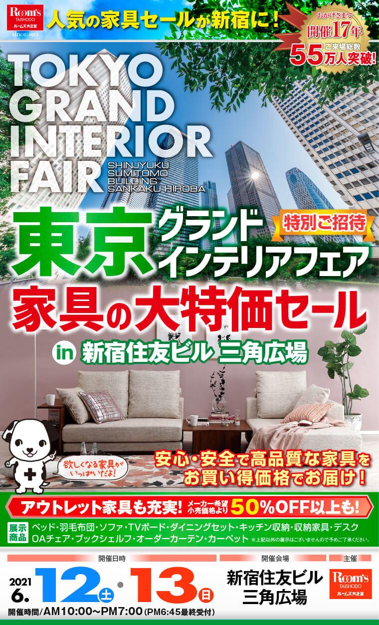 東京グランドインテリアフェア 家具の大特価セール|新宿住友ビル 三角広場