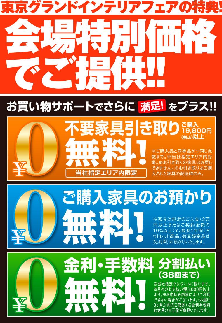 東京グランドインテリアフェアの特典!