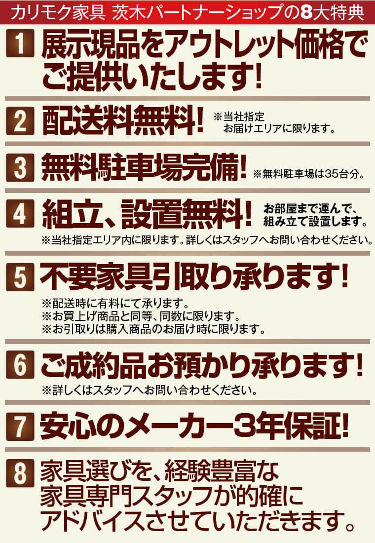 カリモク家具 茨木パートナーショップの8大特典