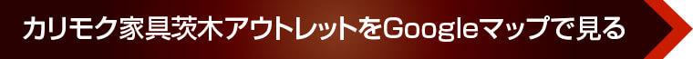 カリモク家具茨木アウトレットをGoogleマップで見る