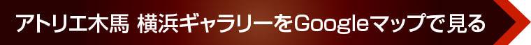 アトリエ木馬 横浜ギャラリーをGoogleマップで見る