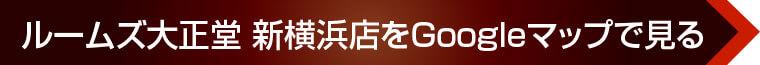 ルームズ大正堂 新横浜店をGoogleマップで見る