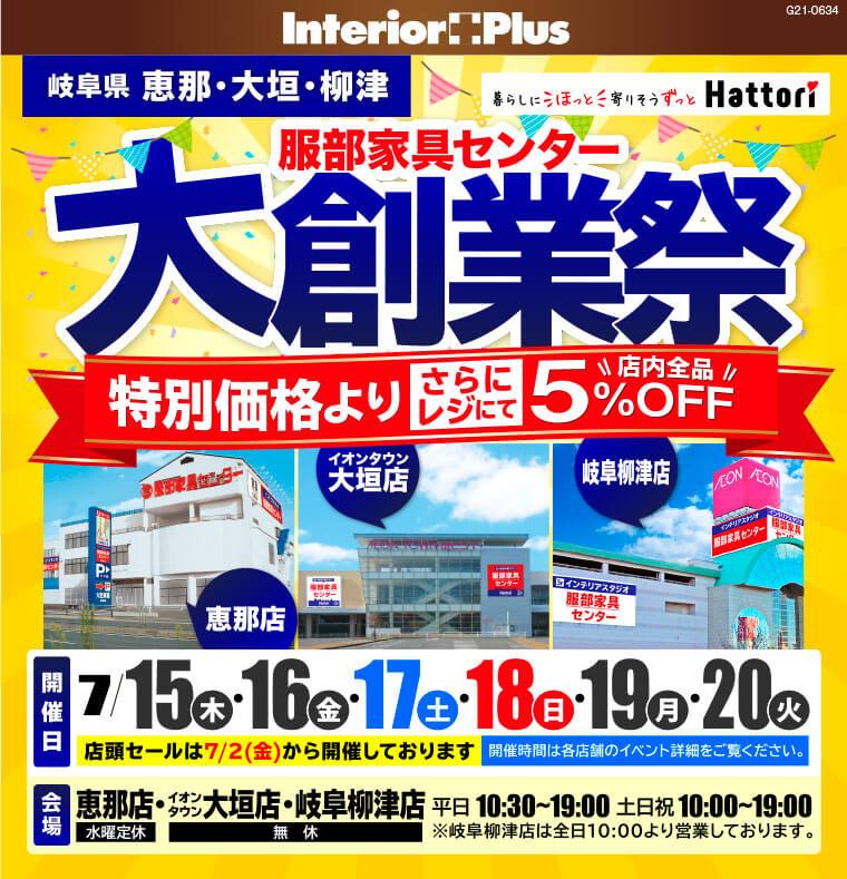 大創業祭|服部家具センター 岐阜3店舗