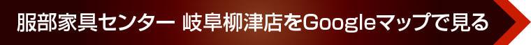 服部家具センター 岐阜柳津店をGoogleマップで見る