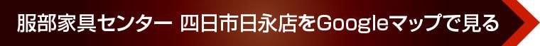 服部家具センター 四日市日永店をGoogleマップで見る