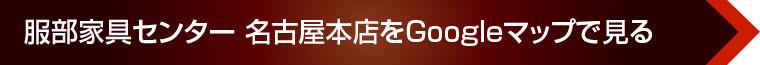 服部家具センター 名古屋本店をGoogleマップで見る