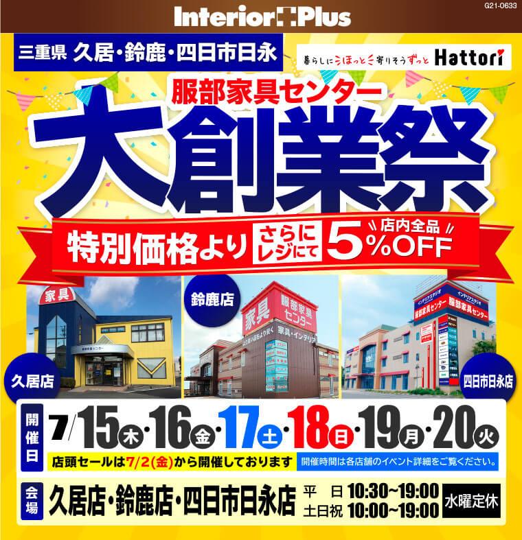大創業祭|服部家具センター 三重3店舗