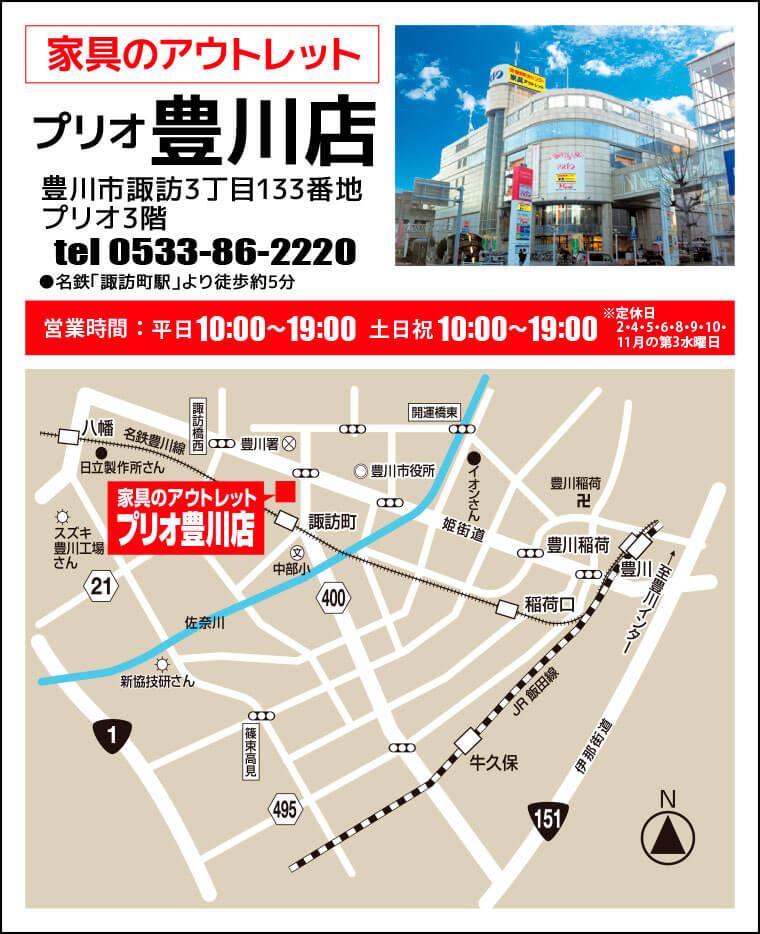 家具のアウトレット プリオ豊川店