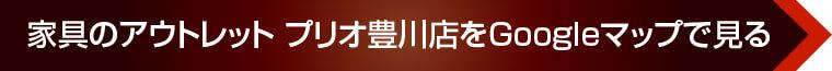 家具のアウトレット プリオ豊川店をGoogleマップで見る