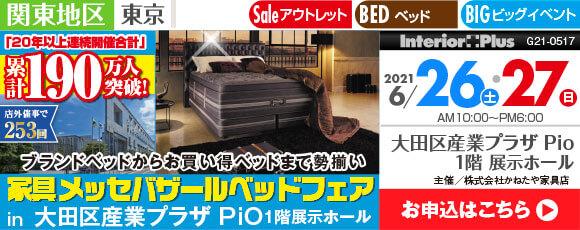 家具メッセバザール ブランドベッドフェア|大田区産業プラザPIO
