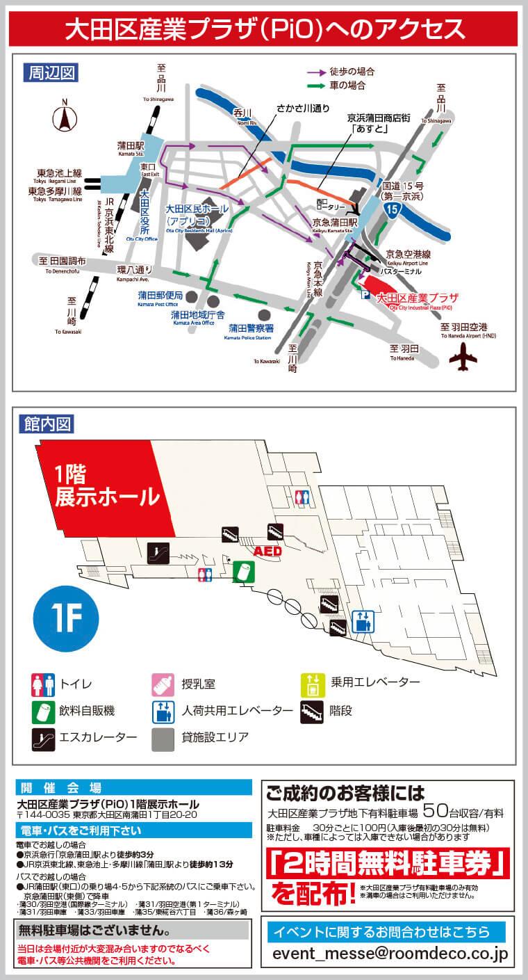 大田区産業プラザ(PiO)へのアクセス