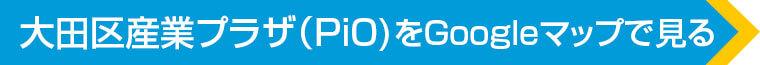 大田区産業プラザ(PiO)をGoogleマップで見る
