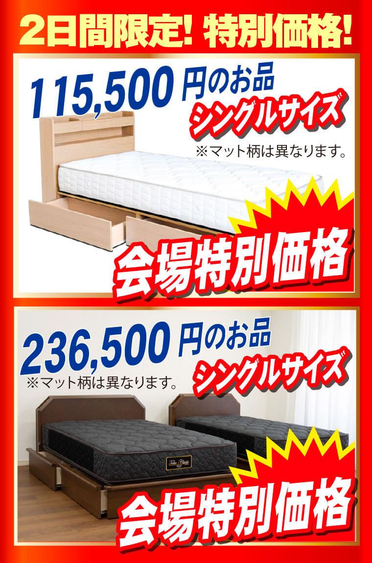 東京ベッド特別価格