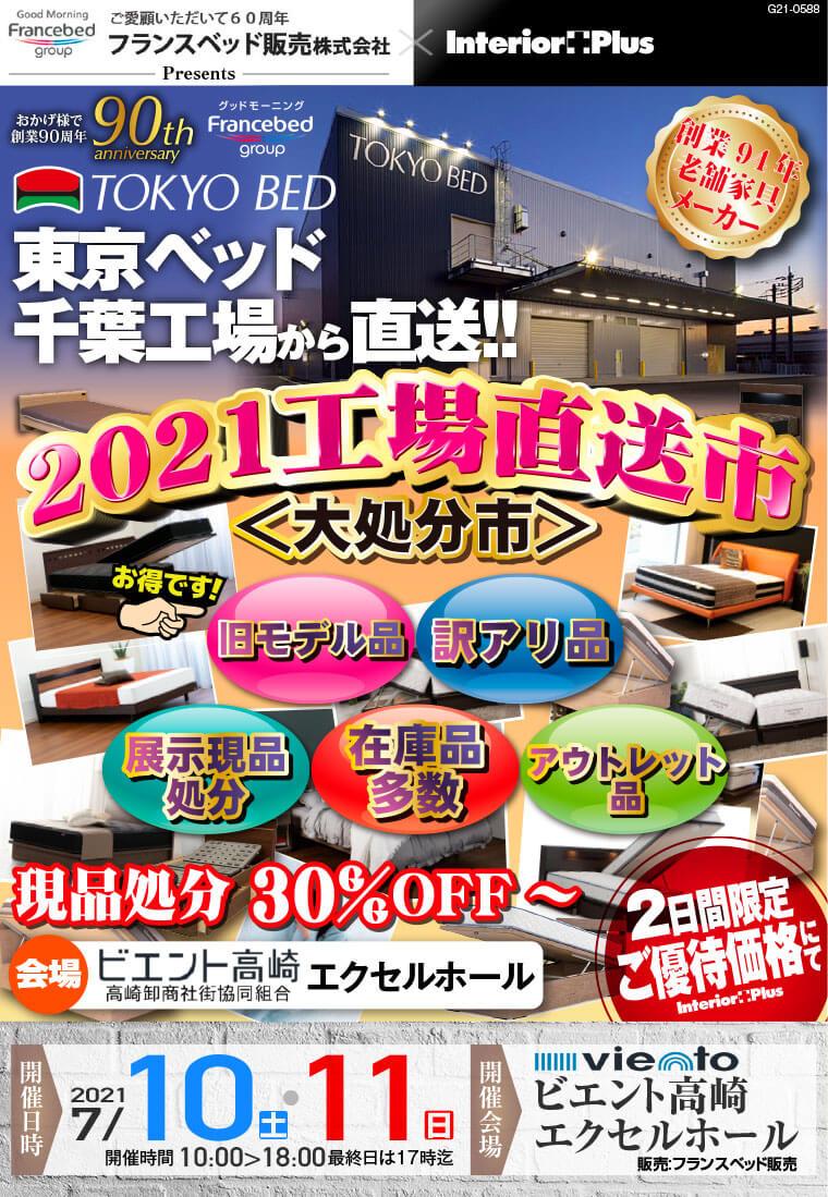 東京ベッド 千葉工場 2021工場直送市〈大処分市〉 ビエント高崎
