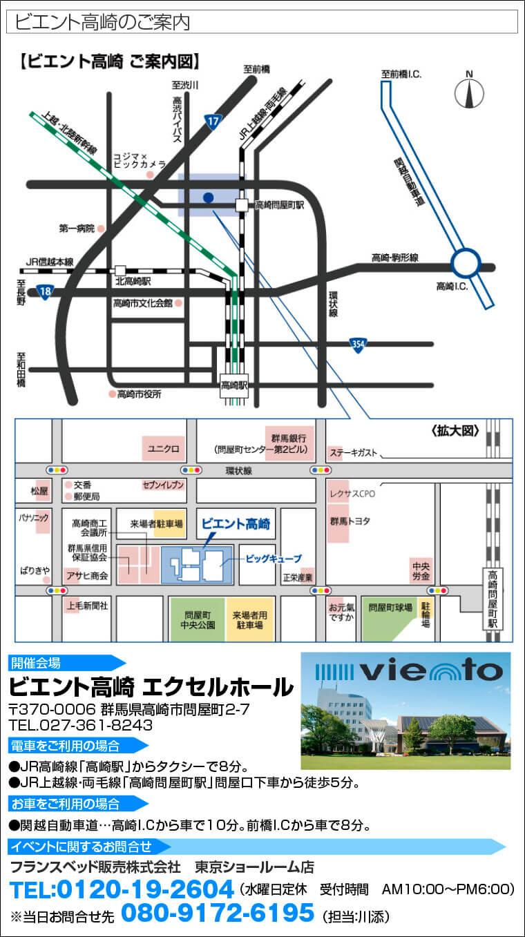 ビエント高崎へのアクセス