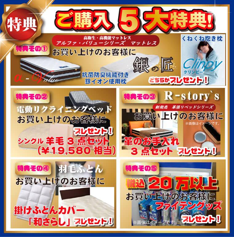 東京ベッドの特典