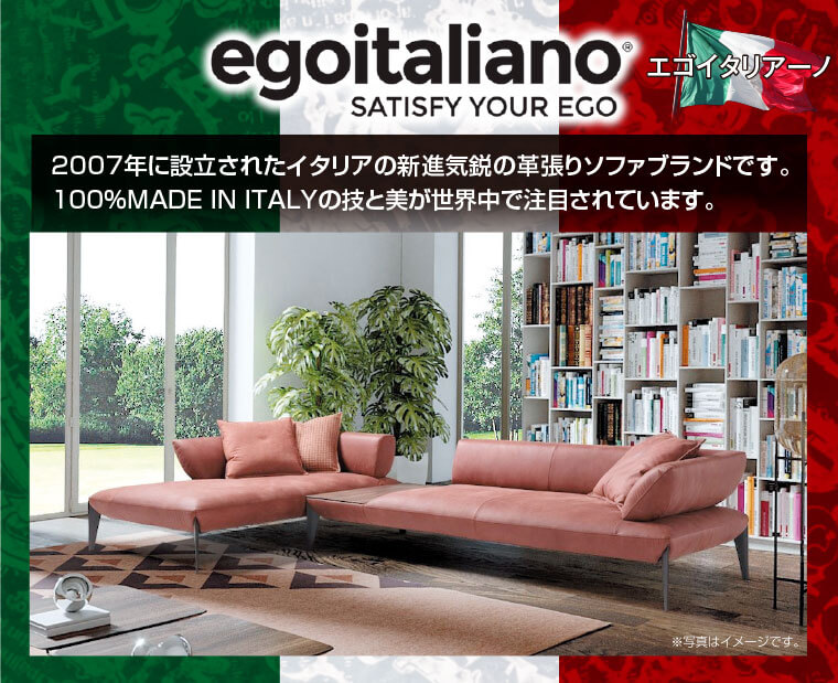 egoitaliano/エゴイタリアーノ