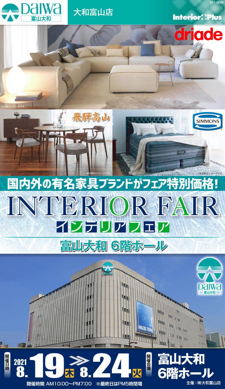 インテリアフェア 富山大和 6階ホール