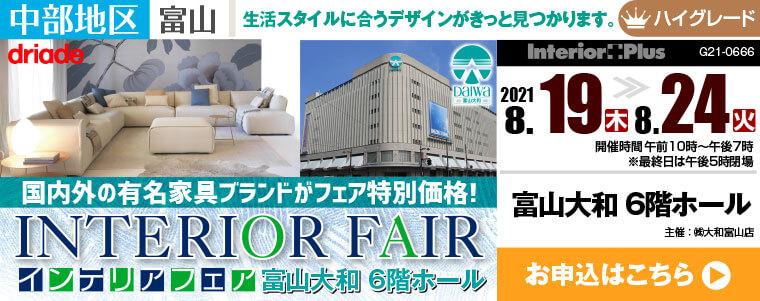 インテリアフェア|富山大和 6階ホール
