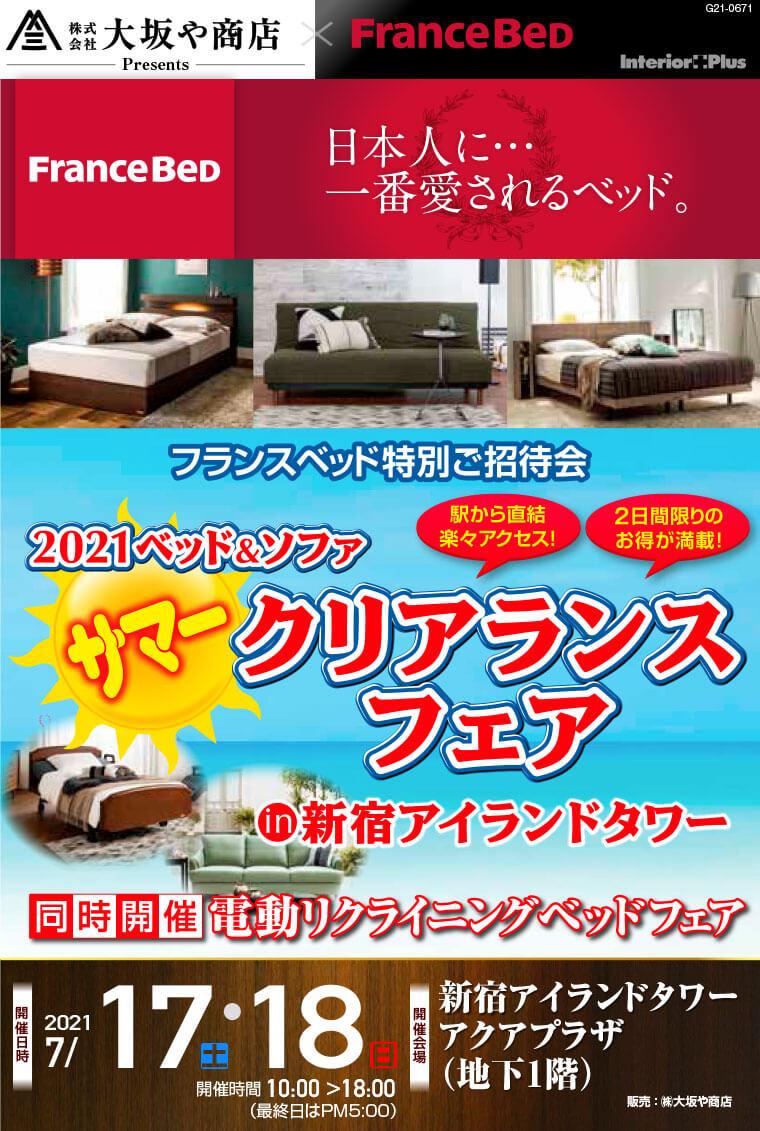 フランスベッド特別ご招待会 2021ベッド&ソファ サマークリアランスフェア 新宿アイランドタワー