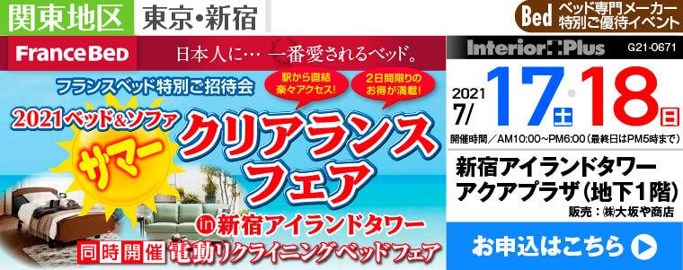 フランスベッド特別ご招待会 2021ベッド&ソファ サマークリアランスフェア|新宿アイランドタワー