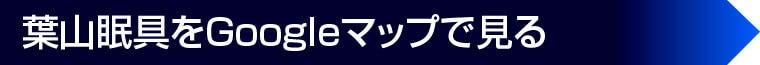 葉山眠具をGoogleマップで見る