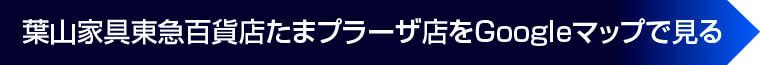 葉山家具東急百貨店たまプラーザ店をGoogleマップで見る