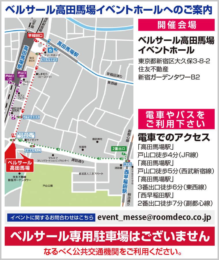ベルサール高田馬場イベントホールへのご案内