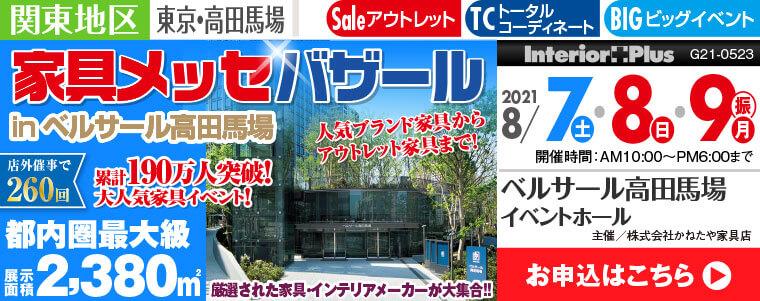 家具メッセバザール|ベルサール高田馬場