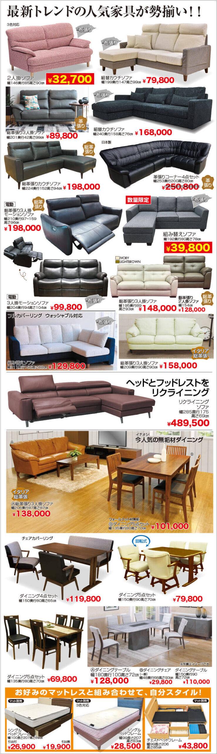 最新トレンド家具