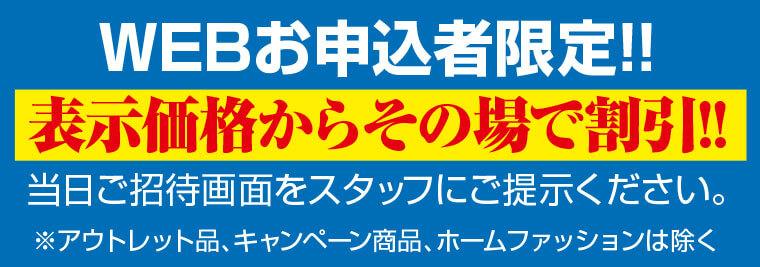 WEBお申込者限定!!