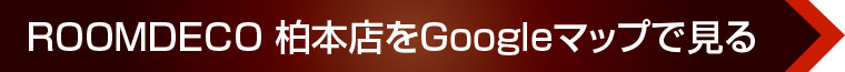 ROOMDECO 柏本店をGoogleマップで見る