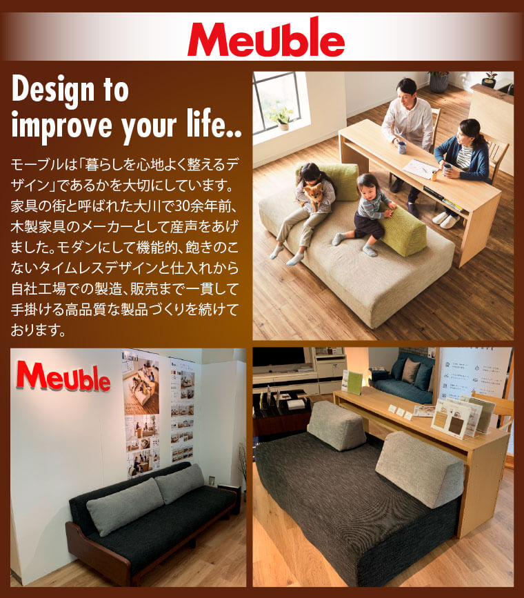 Meuble/モーブル