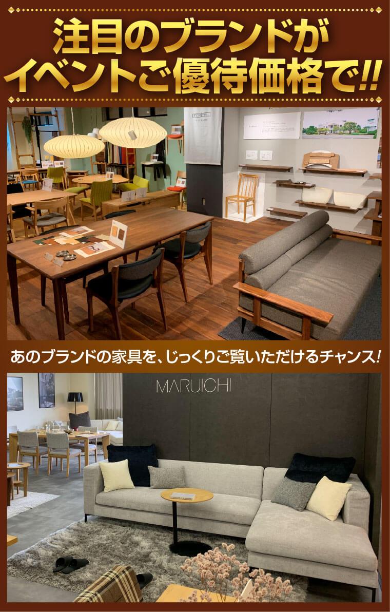 吉佳の注目ブランド家具