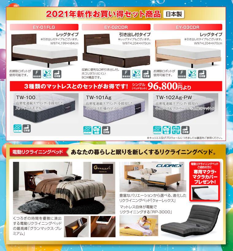 2021年新作お買い得セット商品(日本製)