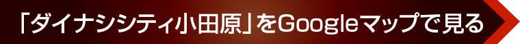 「ダイナシシティ小田原」をGoogleマップで見る