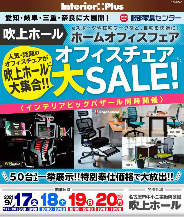 オフィスチェア大SALE! 名古屋吹上ホール