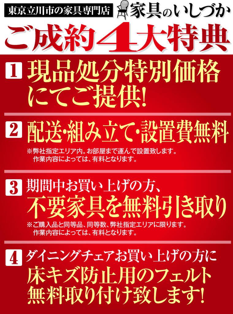 東京立川市の家具専門店 家具のいしづかのご成約4大特典