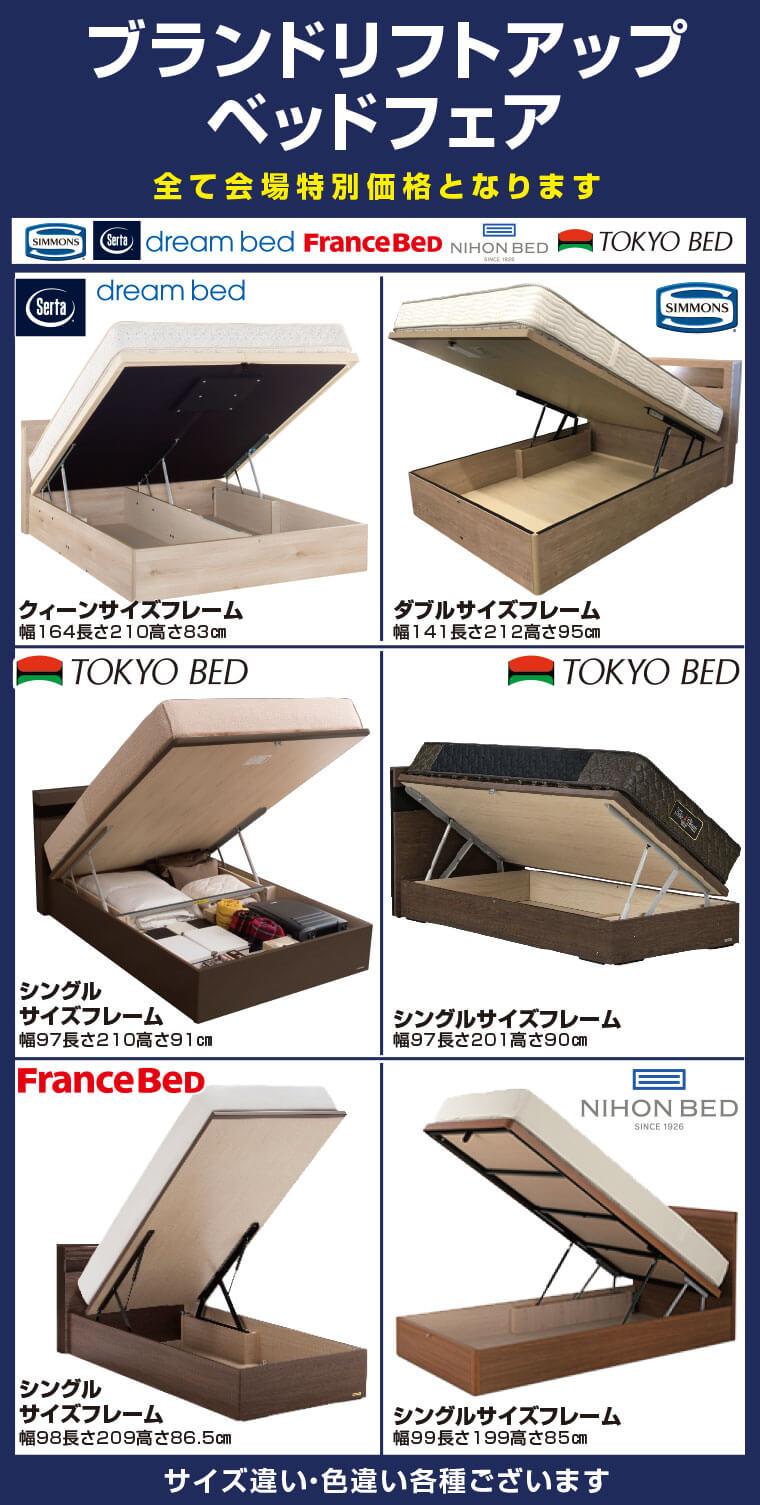 ブランドリフトアップ ベッドフェア