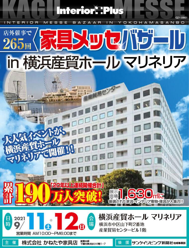 家具メッセバザール 横浜産貿ホール マリネリア