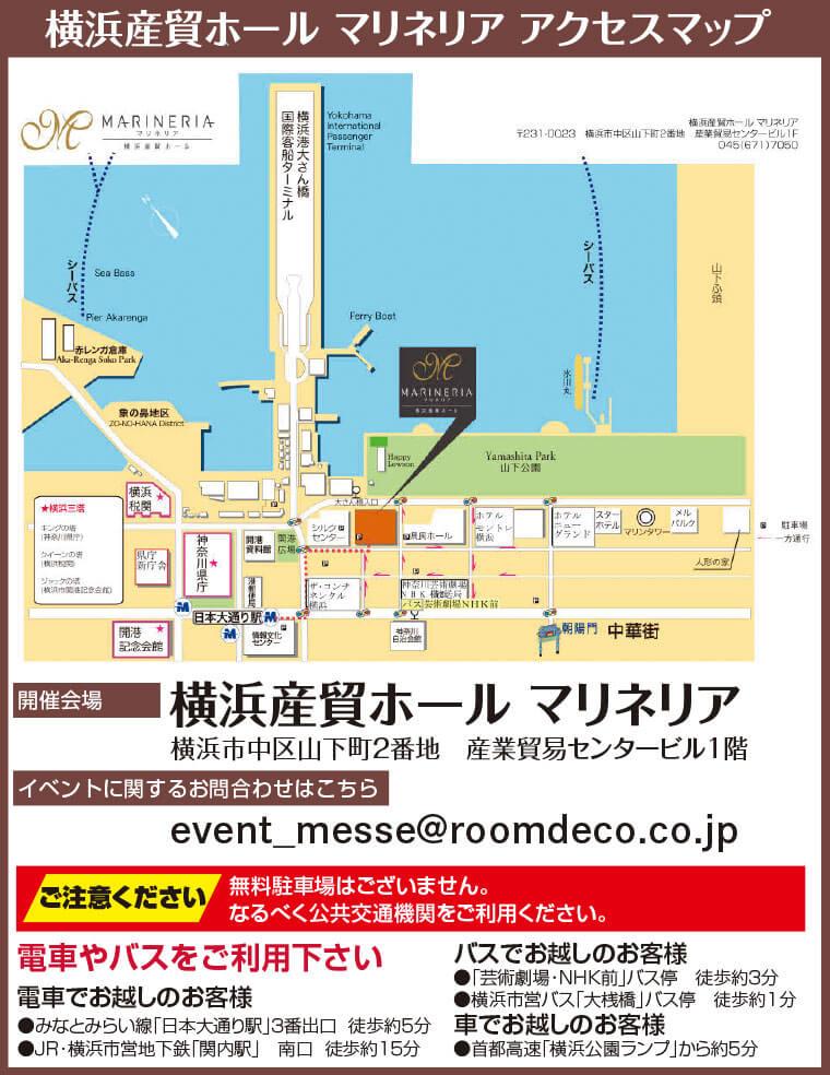 横浜産貿ホール マリネリア アクセスマップ