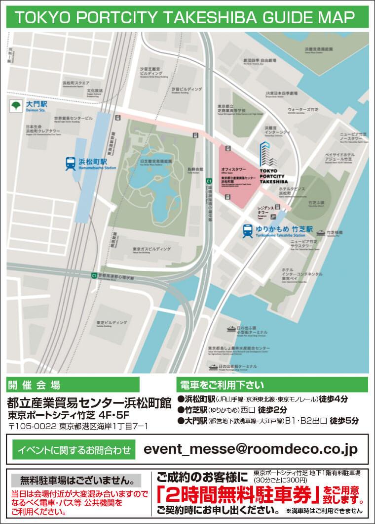 【浜松町館】東京ポートシティ竹芝へのアクセス