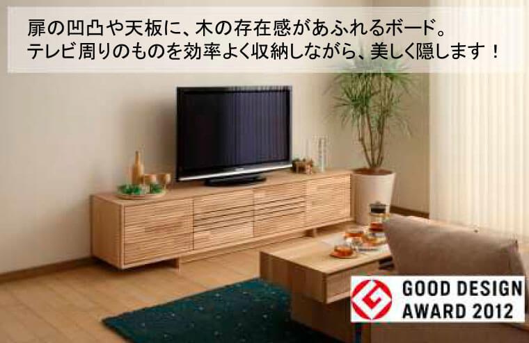 カリモクのテレビボード