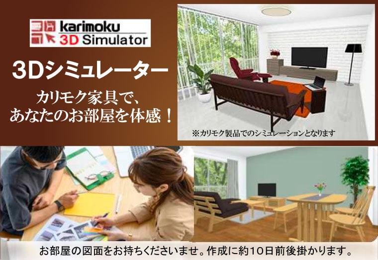 カリモクの3Dシミュレータ