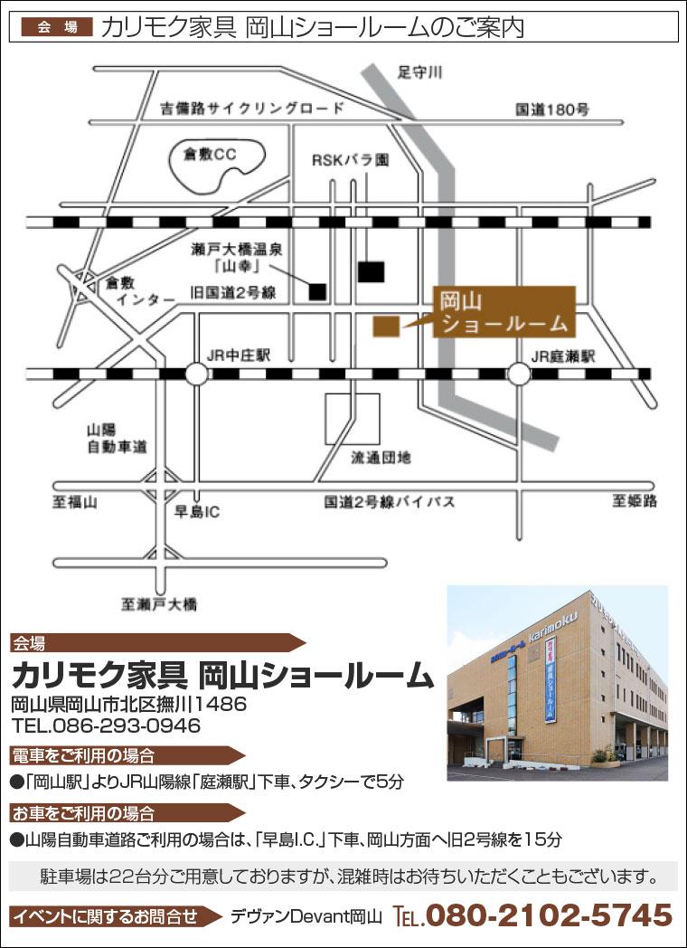 カリモク家具 岡山ショールームへのアクセス