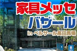 家具メッセバザール ベルサール高田馬場